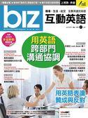biz互動英語(互動光碟版)7月號/2018 第175期