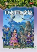 (二手書)神奇樹屋(41):月光下的魔笛
