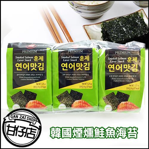韓國煙燻鮭魚海苔 3入 零食 甘仔3C配件