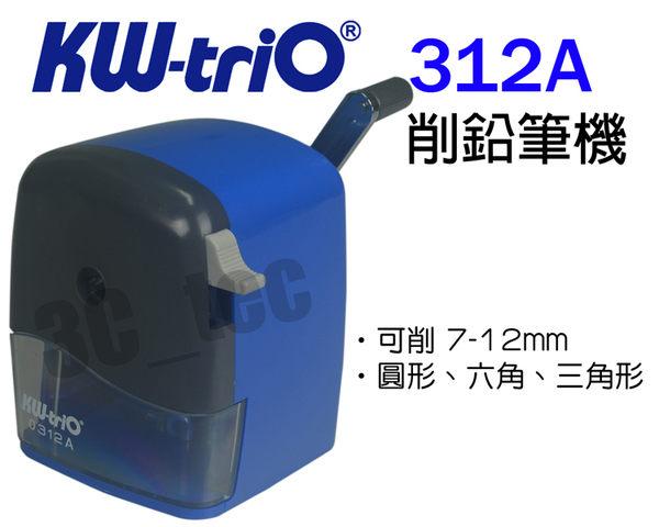 堡勝 Kw-Trio KW-312A 台灣製造 多功能削鉛筆機 (大小通吃7-12mm)