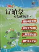 【書寶二手書T7/進修考試_D11】行銷學(行銷管理學)_馬可丁_民105