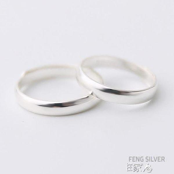純銀戒指999足銀對戒男女情侶一對