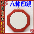 【吉祥開運坊】化煞凸/凹鏡系列【化屋外煞-凹鏡(小)-9.8㎝】-開光加持 / 擇日