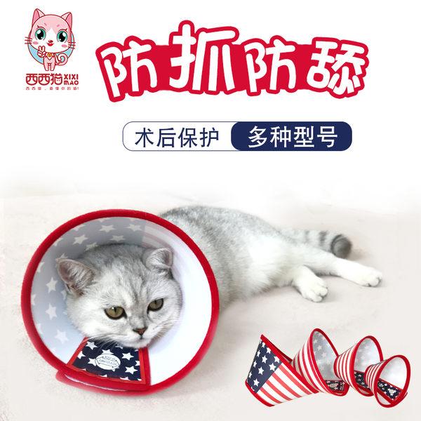 寵物絕育頭套 西西貓伊麗莎白圈貓狗頭套用品狗狗項圈貓狗頭套防咬項圈 - 歐美韓