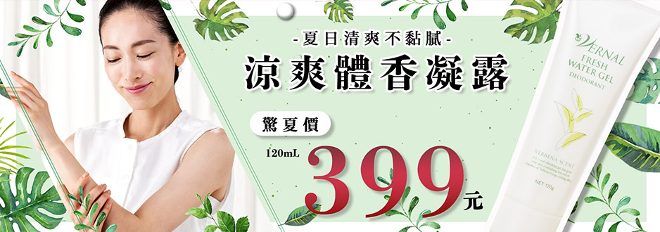 vernal_taiwan-imagebillboard-b62bxf4x0938x0330-m.jpg