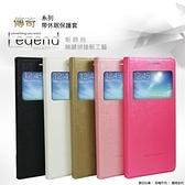 ※MeePhong Samsung Galaxy Grand 2 G7106/G7102 傳奇2系列 視窗智能休眠保護套/電池蓋皮套/保護殼