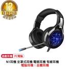 【N1耳機 全罩式耳機】電競耳機 有線耳機 電腦耳機 耳罩式耳機 耳機 耳機麥克風