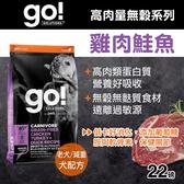 【毛麻吉寵物舖】Go! 85%高肉量無穀系列 雞肉鮭魚 老犬/減重配方 22磅-WDJ推薦 狗飼料/狗乾乾