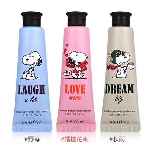韓國 Innisfree x Snoopy 史努比 聯名限定版 香氛護手霜 30ml【BG Shop】3款供選