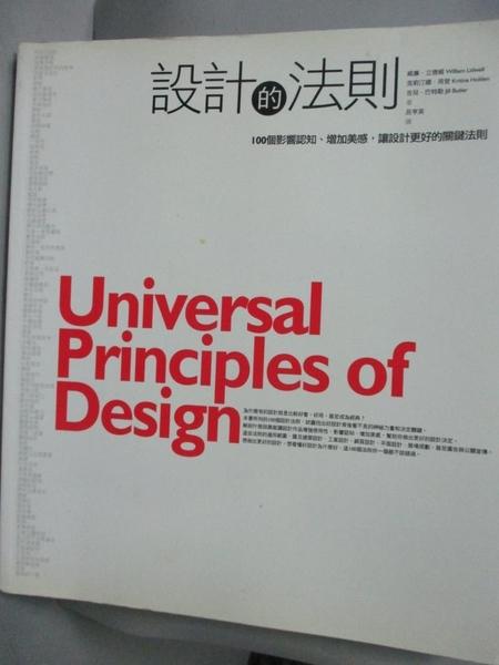 【書寶二手書T5/設計_ZAO】設計的法則_呂亨英, 威廉‧立德
