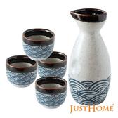 Just Home日式浪紋陶瓷清酒壺杯5件組(1壺4杯)