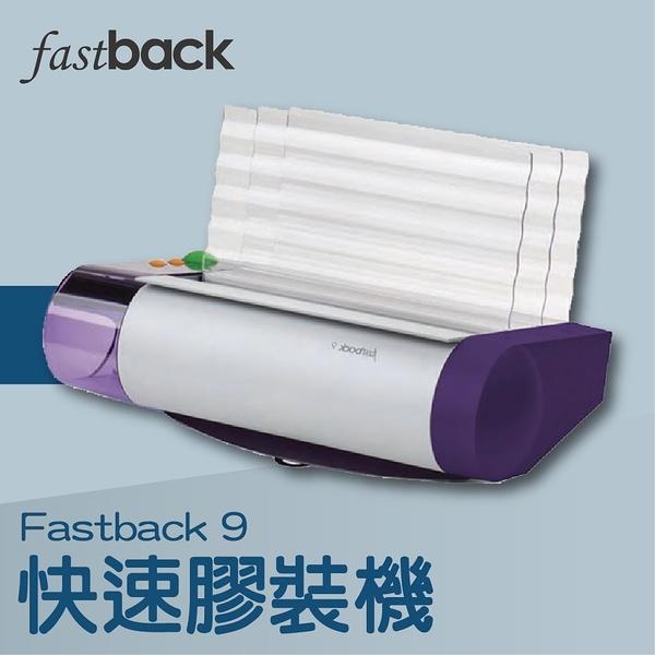 【辦公室機器系列】-Fastback 9 美背克環保快速膠裝機[壓條機/打孔機/包裝紙機/適用金融產業]