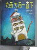 【書寶二手書T1/少年童書_ZAE】大雨大雨一直下_賈克雷米.吉黑賀