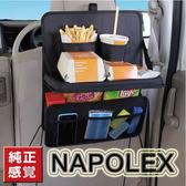 日本NAPOLEX 多功能雙層置物餐盤/大尺寸.是餐盤.也是置物袋~更多收納空間 正版