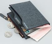 錢包男士短款拉鏈皮夾商務休閒