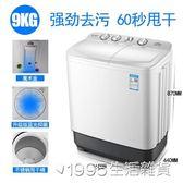 半全自動6/9公斤大容量雙桶筒缸家用迷你小型洗衣機帶甩干 1995生活雜貨NMS