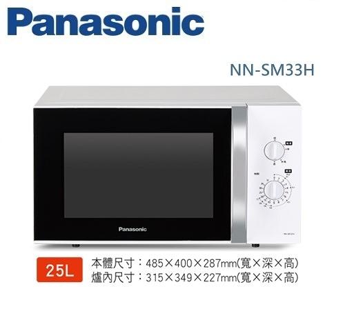 【佳麗寶】-留言再享折扣(Panasonic國際)25L機械式微波爐【NN-SM33H】