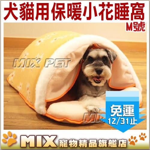 ◆MIX米克斯◆【當季下殺+限時免運】日本Doggyman.犬貓用保暖小花睡窩【M】溫暖舒適