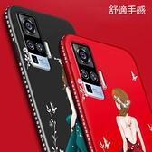 背影女神 VIVO X50 Pro X50Pro 手機殼 軟殼 手機殼 韓風 防摔 全包手機殼
