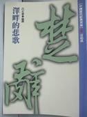 【書寶二手書T2/文學_JOO】澤畔的悲歌(XD0012)──楚辭_呂正惠