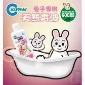 日本 Marukan 天然香波沐浴精 MR01