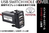 TOYOTA豐田專用型 預留孔崁入式 3A雙USB車充 RAV4 VIOS ALTIS YARIY CAMRY WISH