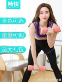 啞鈴女一對家用健身初學者瘦手臂瑜伽士1-2-3-4KG小啞鈴交換禮物