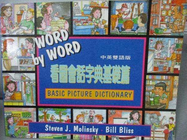 【書寶二手書T2/少年童書_XBJ】Word by word看圖會話字典基礎篇_Steven J. molinsky