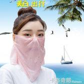 防曬口罩薄款女夏季透氣防塵大面罩全臉防紫外線騎行面罩遮陽 卡布奇諾