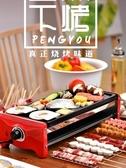電烤盤 雙層電燒烤爐韓式家用不粘烤盤無煙烤肉機室內鐵板燒烤肉功能 莎拉嘿呦