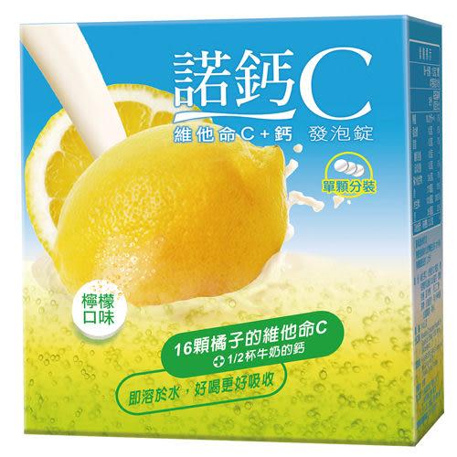諾鈣C 維他命C+鈣 發泡錠(20錠) 檸檬口味 16顆橘子的維他命C+1杯牛奶鈣《宏泰健康生活網》