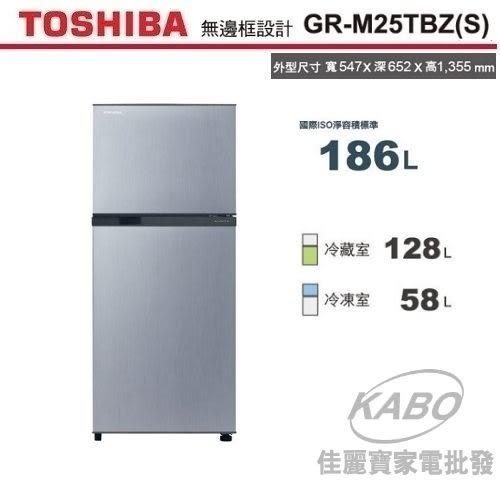【佳麗寶】-(TOSHIBA)186L二門電冰箱(GR-M25TBZ-S) 限時特價
