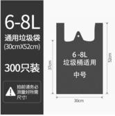 黑色垃圾袋背心式加厚 手提式酒店家用辦公廚房 塑料袋大號【6-8L 300只裝】