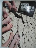 【書寶二手書T5/社會_BMA】文明的危機與轉機_陳慕純