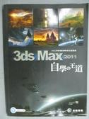 【書寶二手書T9/電腦_YJN】3ds Max2011自學的王道_尖峰科技_附光碟