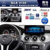 【JHY】2016~17年BENZ GLA X156專用10.25吋G6系列安卓主機*導航+ZLink+8核心6+64G