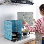 煤氣灶鋁箔擋油板隔熱板廚房炒菜隔油板家用灶臺防濺油擋板     時尚教主