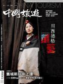 CHINA TOURISM 中國旅遊 5月號/2018 第455期