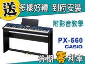 【金聲樂器】CASIO PX-560 電鋼琴 分期零利率 贈多樣好禮 PX560