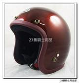 【ASIA 706 精裝 復古帽 安全帽】亮紅棕、內襯全可拆