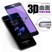 AHEAD 3D曲面全屏抗紫光iPhone 7/7 Plus 玻璃貼 滿版/防指紋 保護貼/保護膜/玻璃膜