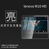 ◇亮面螢幕保護貼 Lenovo 聯想 Tab M10 HD 10.1吋 / M10 FHD 10.3吋 平板保護貼 軟性 亮貼 亮面貼 保護膜