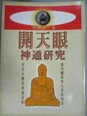 【書寶二手書T4/宗教_OKH】開天眼神通研究_許衡山