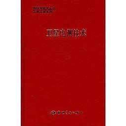 簡體書-十日到貨 R3Y【衛星系列·衛星電測技術】 9787801442949 中國宇航出版社 作者:張翰英