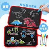 雙面環保塗鴉著色畫板 玩具 著色畫板 塗鴉板