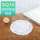 單面壓克力相框 透明相框 立牌相框 適用SQ系列 SP3  拍立得底片 方形底片 輕巧好擺放 可傑