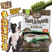 【🐱🐶培菓寵物48H出貨🐰🐹】Mr.Bone》狗狗多效潔牙骨S-120入/盒