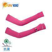 UV100 防曬 抗UV-臂圍可調護指袖套-可看錶