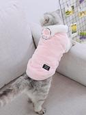 寵物衣服 貓咪衣服貓貓小奶貓英短藍貓冬天冬季加絨保暖可愛網紅寵物的【快速出貨八折搶購】