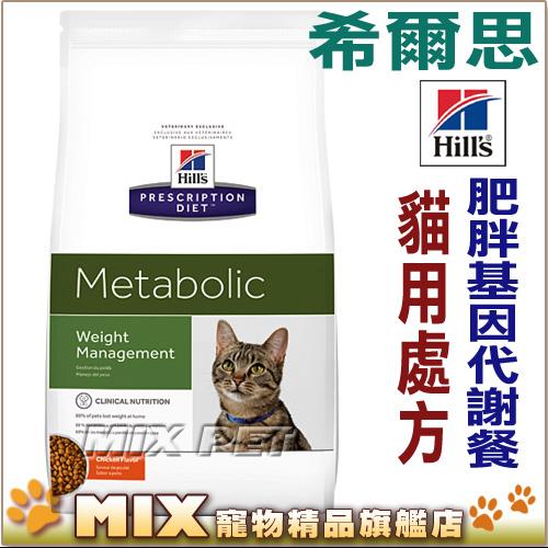 ◆MIX米克斯◆代購美國希爾思Hills. 貓用處方 肥胖基因代謝餐體重管理配方 8.5磅